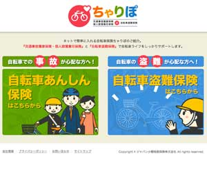 ちゃりぽ自転車盗難保険
